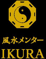 風水メンター IKURA